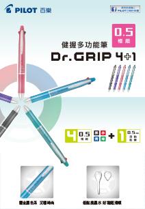 健握多功能筆 Dr.Grip 4+1‧質感上市