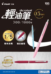 百樂Acroball輕油筆300/1000型登場