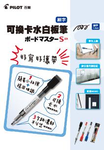 好寫好攜帶 可換卡水白板筆-細字