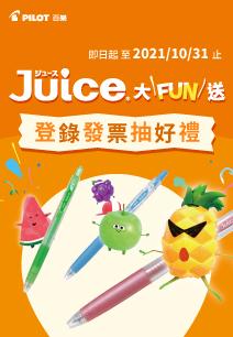 Juice大\FUN/送